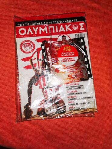 Ολη η συλλογή τα περιοδικά του Ολυμπιακού 5€έκαστος το κλειστό στην