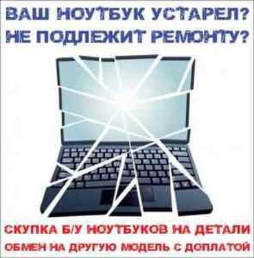 HP в Кыргызстан: Если у Вас есть ноутбук, который Вы уже не используете, то можете