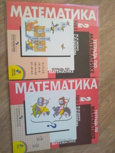 Продаю прописи по математике Моро, новые, за обе части