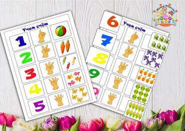 Детский мир - Полтавка: Готовая игра Счёт 🧨Электронный шаблон Развитие внимания✍ Изучение