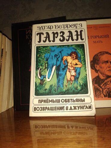 """свежие журналы в Кыргызстан: Книга """"Тарзан"""""""