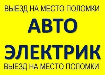 Автоэлектрик. Завиду любую машину. в Бишкек