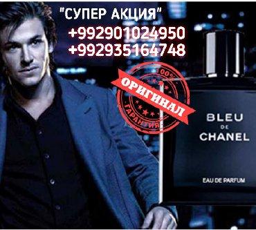 Парфюм Blue de Chanel Exclusive Edition Парфюм-для настоящих ценителе