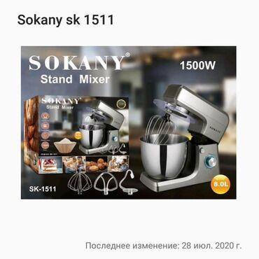 Блендеры, комбайны, миксеры в Кыргызстан: . 8 литровый. 1500 ВАТТ СУПЕР ЭТО ОЧЕНЬ ХОРОШИЙ МОЩНОСТЬ, КАЧЕСТВУ