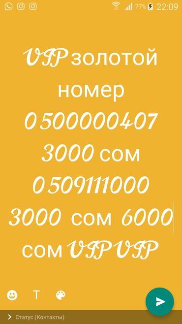 vip девушка бишкек в Кыргызстан: VIP золотой номер VIP золотой номер VIP золотой короче Срочно продаю