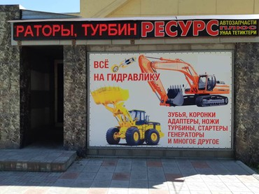 Магазин авто запчастей датчики в Бишкек
