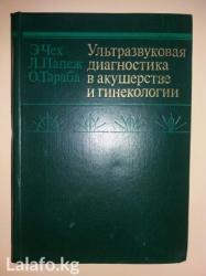 Монография Чех с соавторами в Бишкек