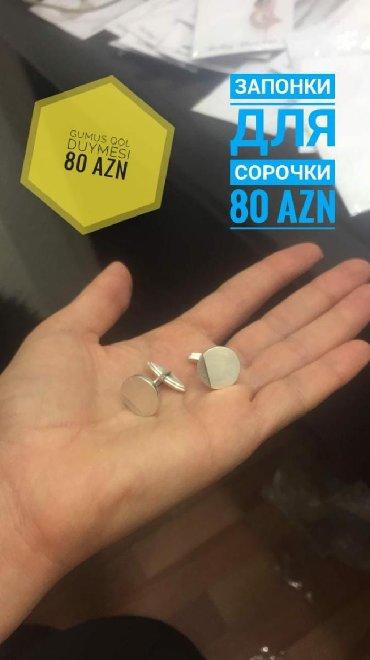 GUMUS Qol Duymesi - 80 ₼ в Zabrat