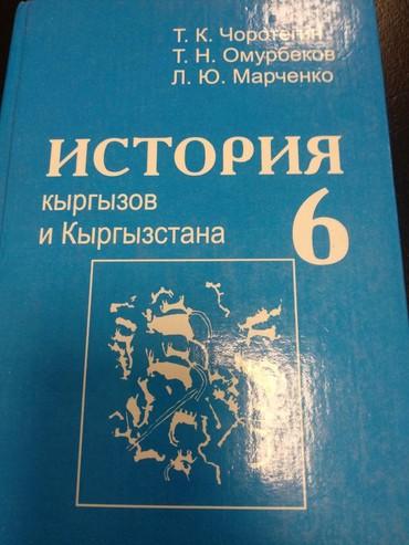 книга по истории 6 класс в Кыргызстан: История Кыргызстана, 6 класс