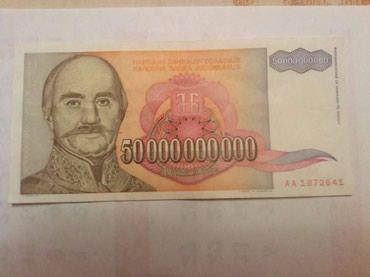 Obrenovic , 1993 god , [ unc , xf ] , novcanica bez mane , pogladaj - Kovin