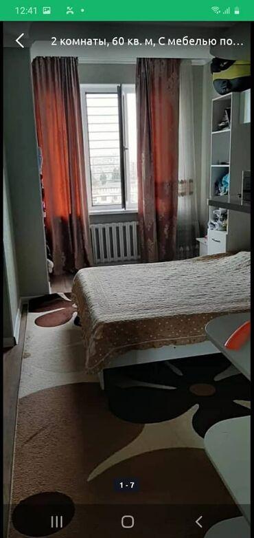 хостел бишкек для студентов in Кыргызстан | ДОЛГОСРОЧНАЯ АРЕНДА КВАРТИР: 3 комнаты, 65 кв. м, С мебелью полностью