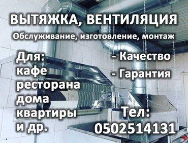 Вытяжка, вентиляция для кафе ресторана дома квартиры и др  в в Бишкек