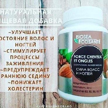 спортивное и здоровое питание в Кыргызстан: Отрастите волосы на здоровье с натуральной продукцией