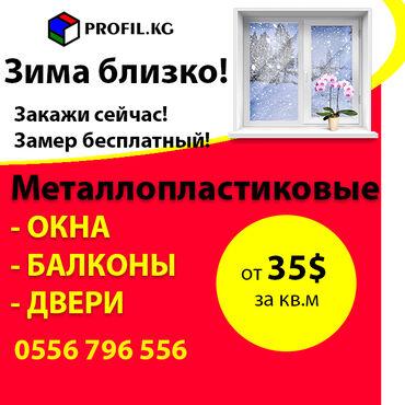 Окна, двери, витражи - Вид изделия: Витражи - Бишкек: Москитные сетки, Витражи, Перегородки | Регулировка, Ремонт | Стаж Больше 6 лет опыта