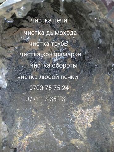 Чистка трубы, чистка печки, чистка в Бишкек
