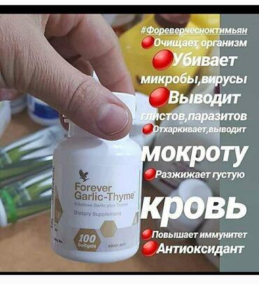 американские витамины в бишкеке in Кыргызстан | ВИТАМИНЫ И БАД: Чеснок и тьмян от компании алое вера бад