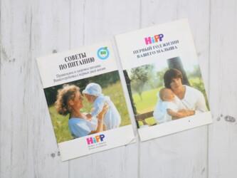 Спорт и хобби - Украина: Журнал про малюків Hipp    Стан гарний