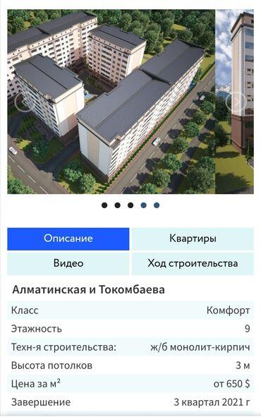 Продажа квартир - Жженый кирпич - Бишкек: 1 комната, 46 кв. м