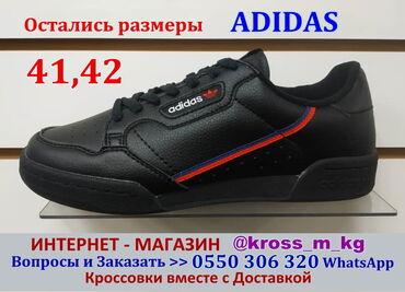sport forma adidas в Кыргызстан: Adidas кроссовки-кеды мужские размер 41-42 Акция - Адидас осень-весна