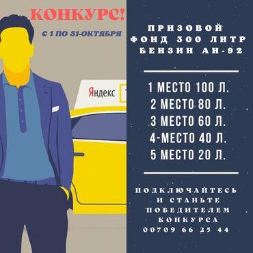 Поиск сотрудников (вакансии) - Бишкек: 🚖 яндекс такси кызматынын өнөктөшү магнат паркы тарабынан 2021-жылдын