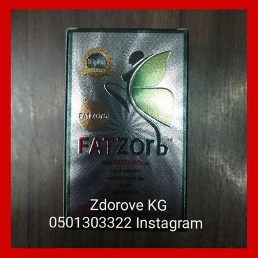 Fatzorb ( фатзорб ) капсулы для похуденияв последнее время народная