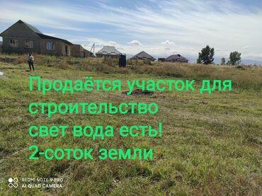 Azamat - Кыргызстан: Продам 2 соток Строительство от собственника