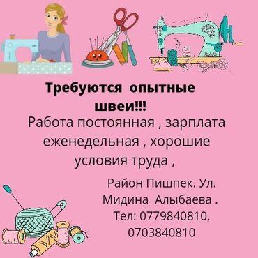 работа для девушек ежедневная оплата в Кыргызстан: Швея Прямострочка. С опытом