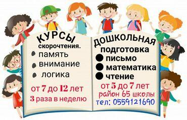 репетитор пианино в Кыргызстан: СКОРОЧТЕНИЕ. Индивидуальные курсы скорочтения! Если Ваш ребёнок : 1.Ме