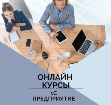1 С - Курсы Бишкек! касса, склад, аптека.1с предприятие 8