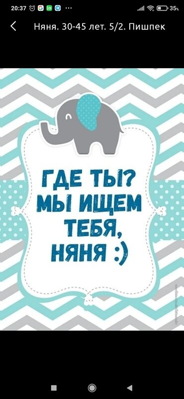 няня с проживанием in Кыргызстан   НЯНИ: Ищу няню с проживанием для 11 месячного малыша, чистоплотную добрую