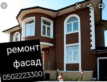 Работа - Александровка: Утепление травертин текстура шуба кылабыз 100%кепилдик