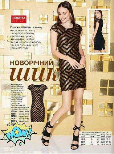 Платье 46р-р Avon 2500 cом