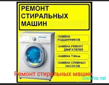 радионяня бишкек in Кыргызстан | ДРУГОЙ ДОМАШНИЙ ДЕКОР: Ремонт | Стиральные машины | С гарантией, С выездом на дом