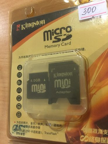 карты памяти sd для телефонов в Кыргызстан: Карта памяти 4 ГБ стандарта mini-SD с адаптером - это портативное