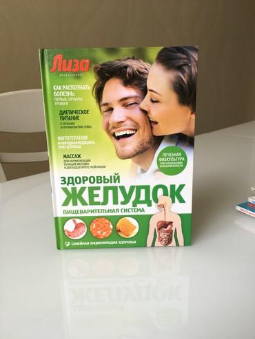 Продаю НОВЫЕ книги Лиза за доп информацией пишите сообщение в Бишкек - фото 4