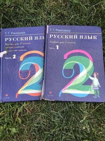 чоочун-киши-2-китеп в Кыргызстан: Учебник русского языка для 2 класса. 2 части 200сом