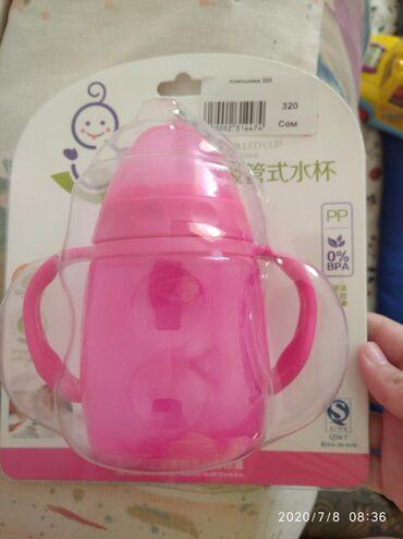 детские игрушки 3 в Кыргызстан: Бутылка детская(поильник) новая,покупала за 320с отдам дешевле