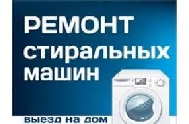 у вас дома в Кыргызстан: У вас сломалась стиральная машина? Шумит ?Пропал отжим ?Течет