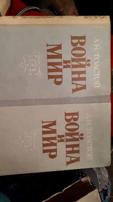Спорт и хобби - Кемин: Продаю в двух книгах 4 тома 300 сом