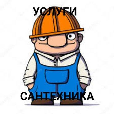 Мастера Сантехники вызов на дом в Бишкек