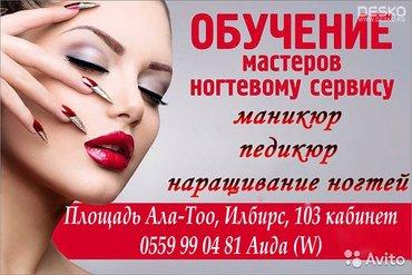 курсы ногтевого сервиса, научитесь маникюр, шеллак, френч, дизайн, в Бишкек