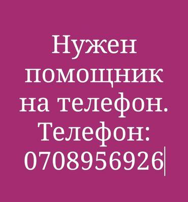 Требуется администратор бишкек - Кыргызстан: Оператор Call-центра. С опытом. 5/2
