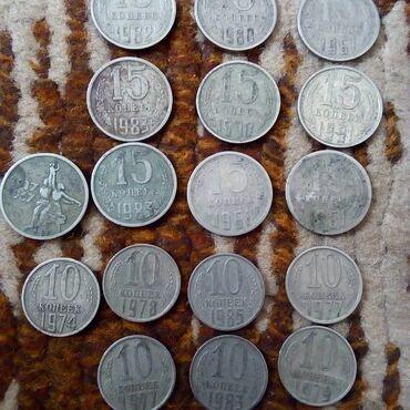 55 объявлений: Монеты