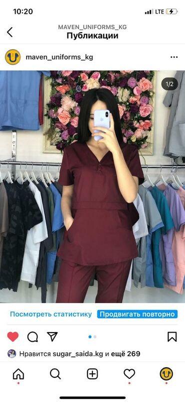 251 объявлений: Мед костюм. хир форма. мед одежда медицинская одежда. медицинский