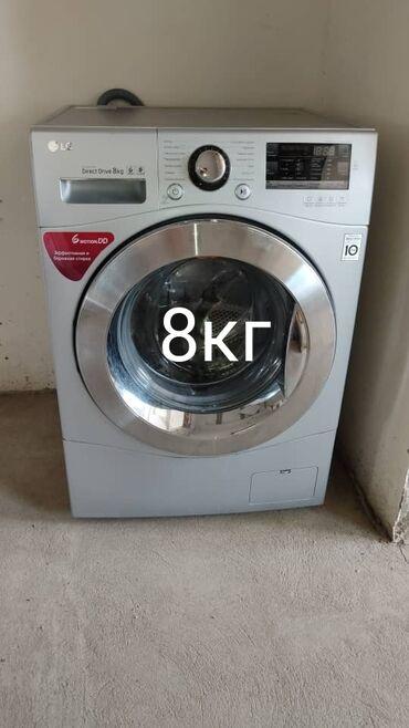 сколько стоит тестомесильная машина в Кыргызстан: Фронтальная Автоматическая Стиральная Машина LG 8 кг