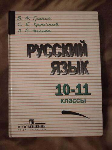 Русский язык для старших классов В.Ф.Греков Абсолютно новая! Состояние