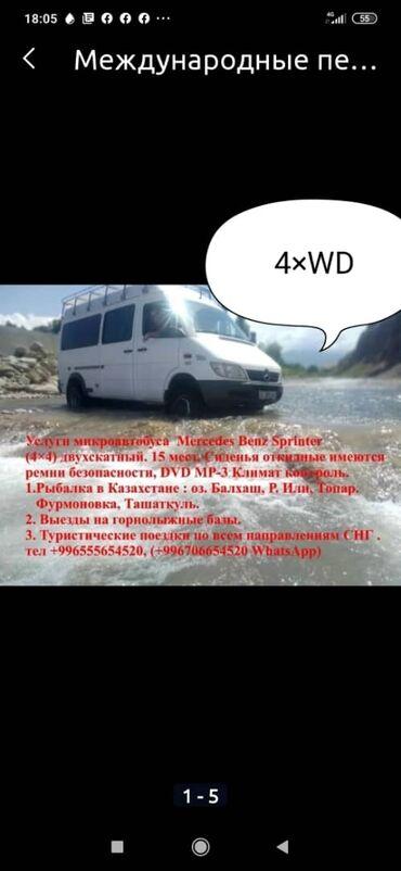 Международные перевозки, Региональные перевозки Бус | 15 мест