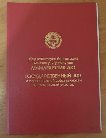 продать машину бишкек в Кыргызстан: 4 соток, Для бизнеса, Возможен обмен, Красная книга