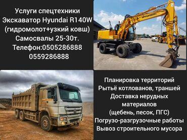 услуги инженера геодезиста в Кыргызстан: Экскаватор | Траншеи, Котлованы, Канализация, септик, Водопровод, Планировка участка, Демонтаж