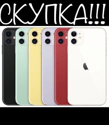 Скупка мобильных телефонов!!! Дорого!!! Выезд по городу!!!
